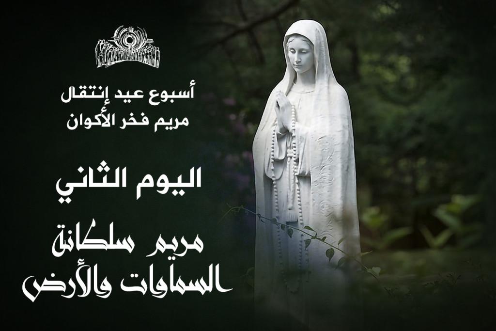 أسبوع مريم فخر الأكوان - 2- مريم سلطانة السماوات والأرض