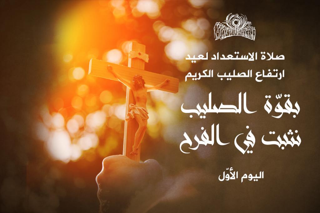 تساعيّة عيد الصليب -1- بقوّة الصليب نثبت في الفرح
