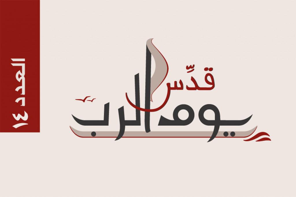 قدّس يوم الربّ -14- الأحد الثامن من زمن العنصرة