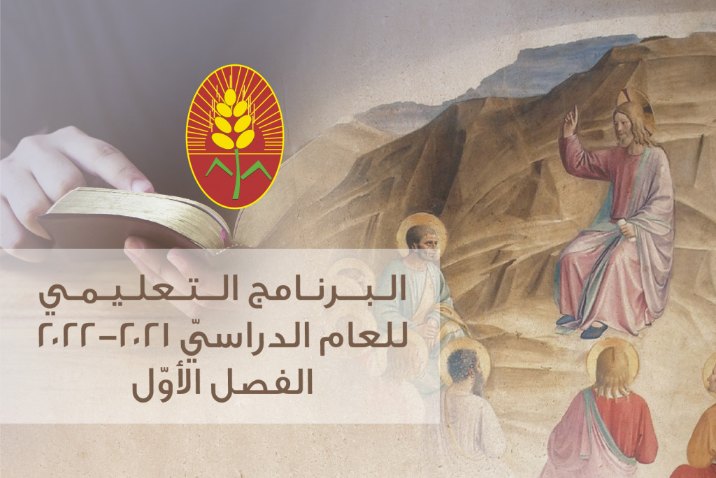 معهد التثقيف الديني العالي - البرنامج التعليمي للفصل الأوّل من العام الدراسي 2021 - 2022