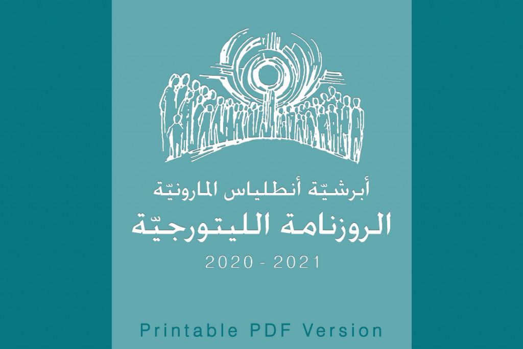 الروزنامة اليتورجية 2020-2021