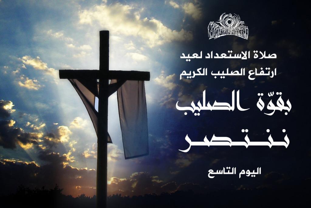تساعيّة عيد الصليب -9- بقوّة الصليب ننتصر