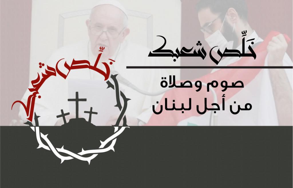 خلّص شعبك - صلاة من أجل لبنان