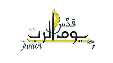 قدّس يوم الربّ Junior -7- أحد العنصرة