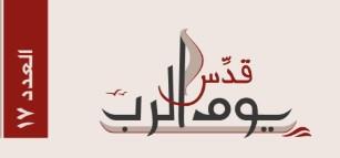 قدّس يوم الربّ -17- الأحد الحادي عشر من زمن العنصرة