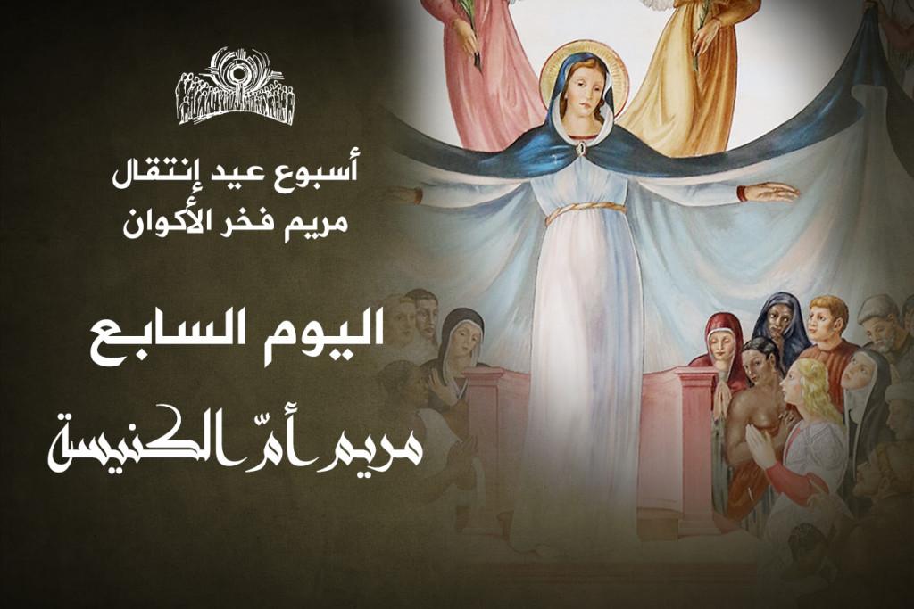 أسبوع مريم فخر الأكوان -7- مريم أمّ الكنيسة