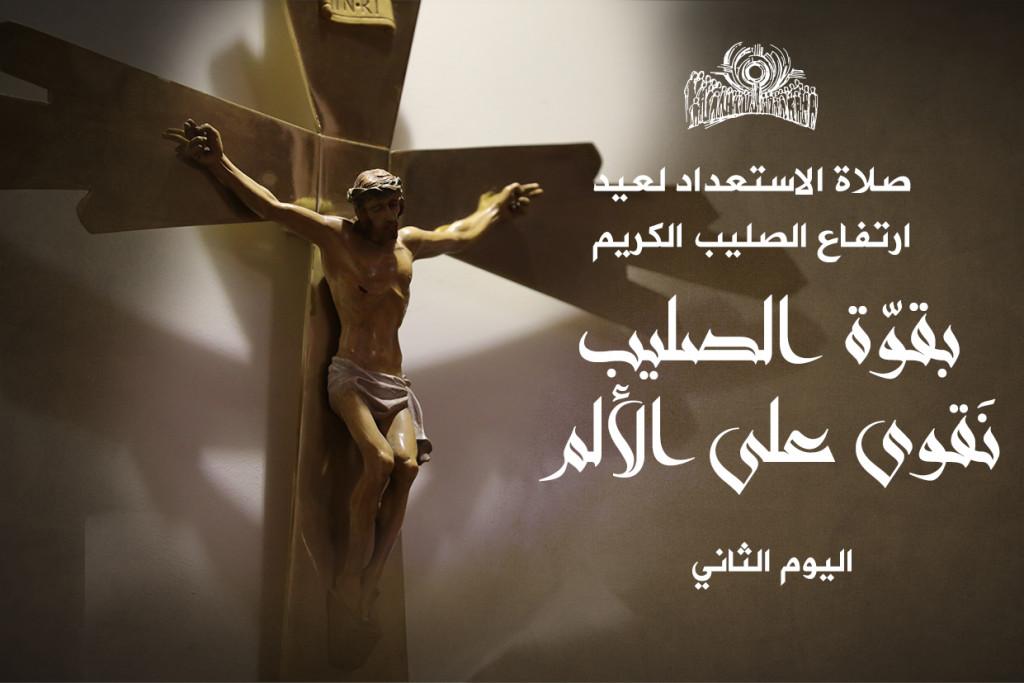 تساعيّة عيد الصليب -2- بقوّة الصليب نقوى على الألم