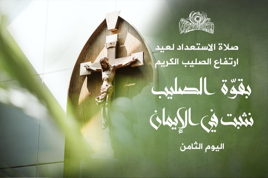 تساعيّة عيد الصليب -8- بقوّة الصليب نثبت في الإيمان