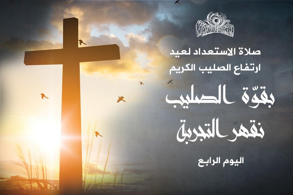 تساعيّة عيد الصليب -4- بقوّة الصليب نقهر التجربة