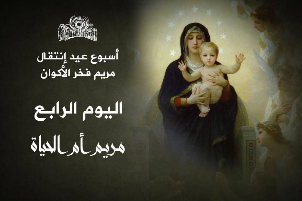 أسبوع مريم فخر الأكوان - 4- مريم أمّ الحياة
