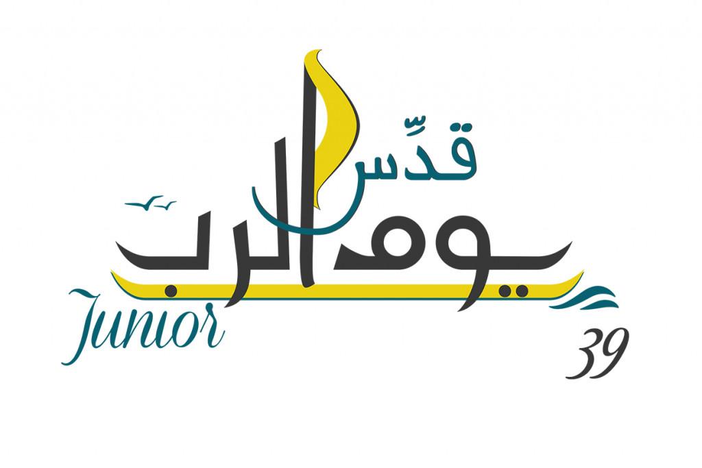 قدّس يوم الربّ Junior -39- عيد الدنح
