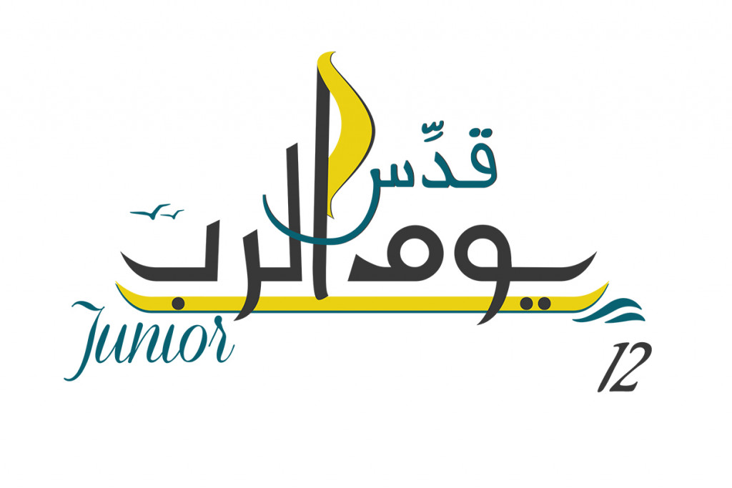 قدّس يوم الربّ Junior -12- الأحد السادس من زمن العنصرة