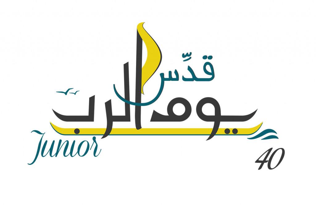 قدّس يوم الربّ Junior -40- الأحد الأوّل بعد الدنح
