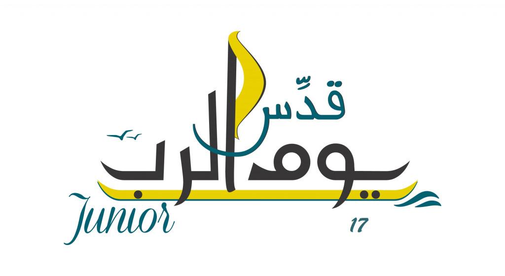 قدّس يوم الربّ Junior -17- الأحد الحادي عشر من زمن العنصرة