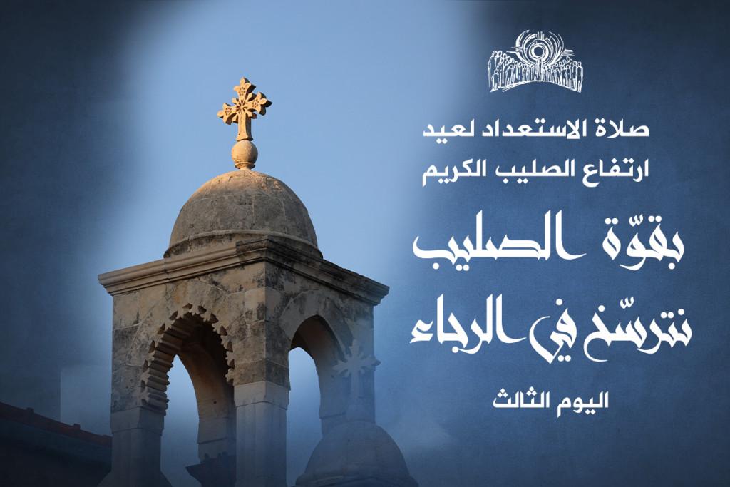 تساعيّة عيد الصليب -3- بقوّة الصليب نترسّخ في الرجاء