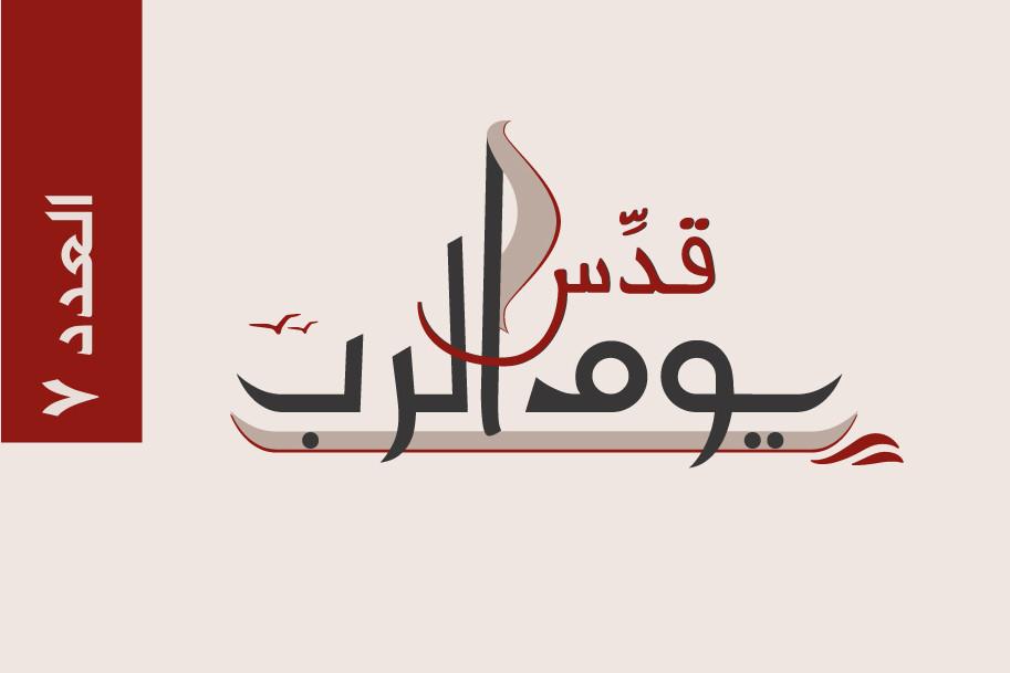قدّس يوم الربّ -7- أحد العنصرة