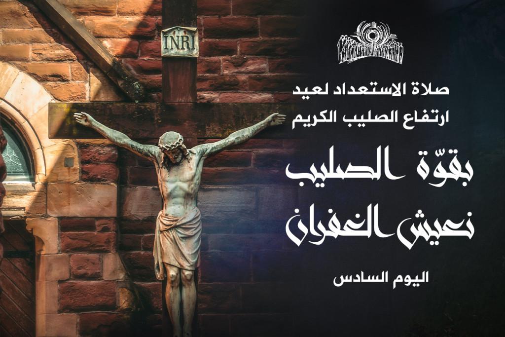 تساعيّة عيد الصليب -6- بقوّة الصليب نعيش الغفران