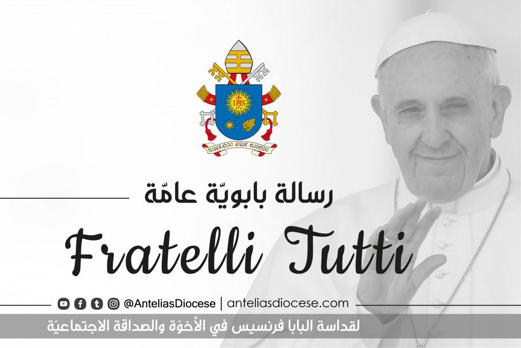 ملخّص الرسالة البابويّة العامة FratelliTutti