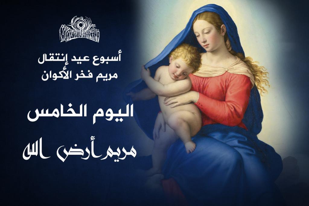 أسبوع مريم فخر الأكوان - 5- مريم أرض الله