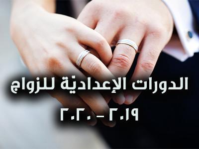 دورات الزواج 2019 - 2020