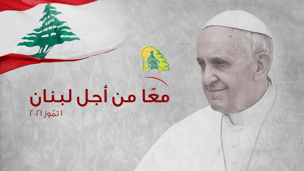 صلاة من أجل لبنان - 1 تمّوز 2021