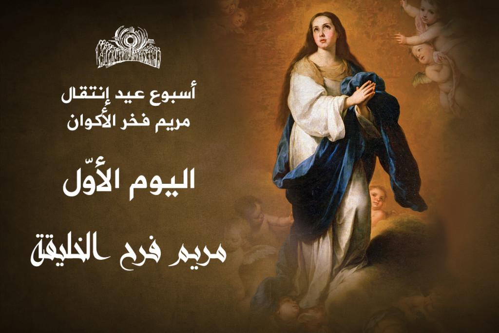 أسبوع مريم فخر الأكوان - 1- مريم فرح الخليقة