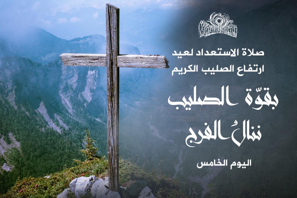 تساعيّة عيد الصليب -5- بقوّة الصليب ننال الفرج