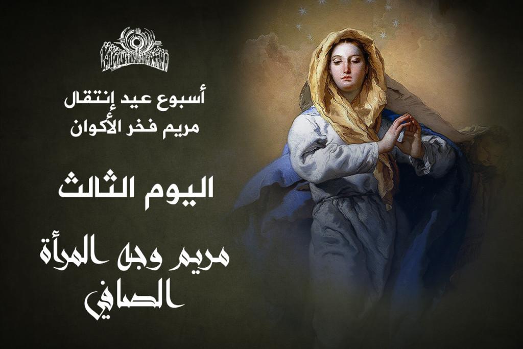 أسبوع مريم فخر الأكوان - 3- مريم وجه المرأة الصافي