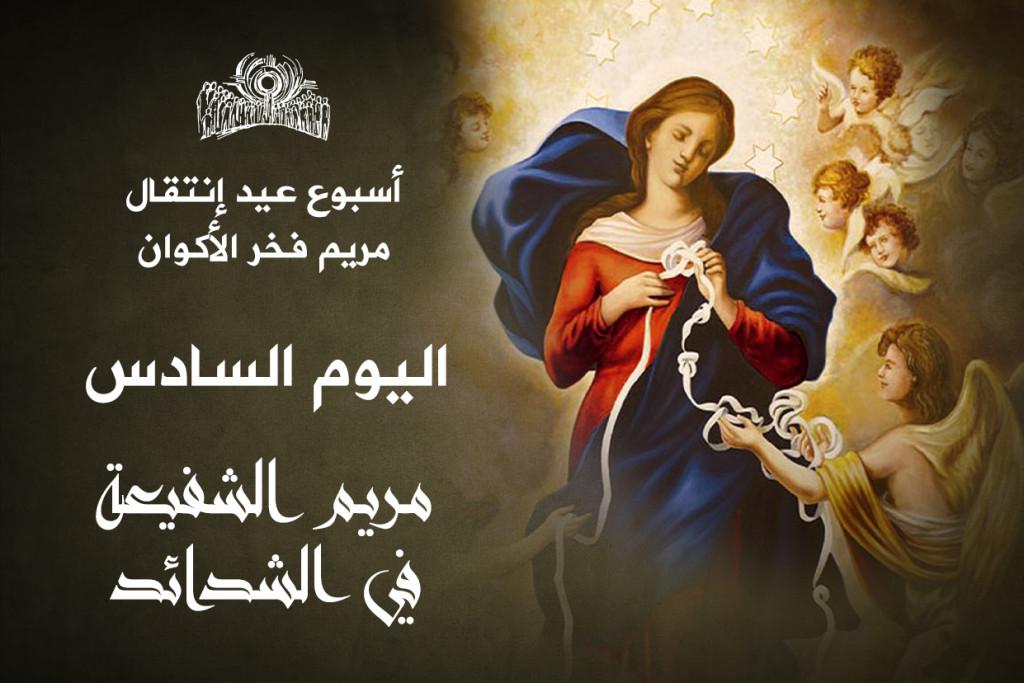 أسبوع مريم فخر الأكوان - 6- مريم الشفيعة في الشدائد
