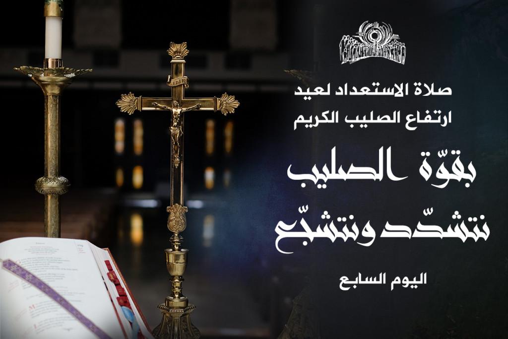 تساعيّة عيد الصليب -7- بقوّة الصليب نتشدّد ونتشجّع