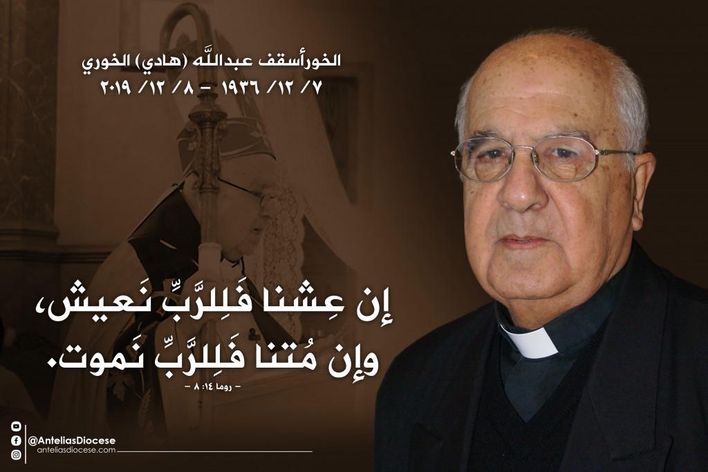 وفاة الخورأسقف عبدالله الخوري